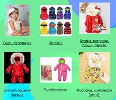 Интернет-магазин детской одежды «Золотые детки» предлагает своим покупателям качественную детскую одежду и обувь из Китая оптом. В продаже имеются: недорогие комбинезоны, футболки, куртки, одежда для малышей, зимняя верхняя одежда, боди, шорты, платья, костюмы пинетки и многое другое. Помимо детского трикотажа от производителя недорого в продаже имеется детская обувь оптом из Китая.