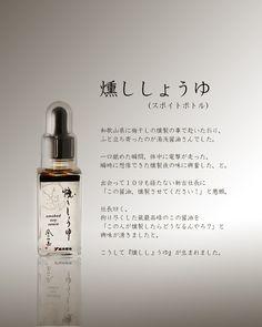『燻ししょうゆ』スポイトボトル / 30ml Smoked soy sauce