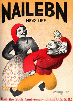 """1937 poster, Nailebn """"New Life: Hail the 20th Anniversary of the U.S.S.R.!"""""""