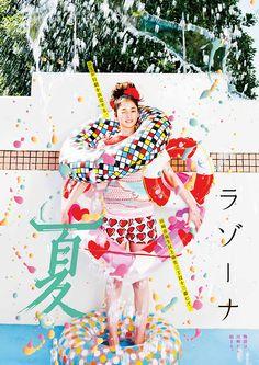 Japanese Advertising: Lazona Summer. Noritoshi Nishioka. 2014