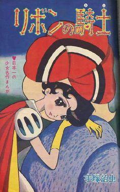 Feh Yes Vintage Manga | Princess Knight by Tezuka Osamu