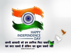 2019 Independence Day Quotes in Hindi स्वतन्त्रता दिवस की शुभकामनायें Independence Day Wishes Images, 15 August Independence Day, India Independence, Independence Speech, Patriotic Crafts, Patriotic Party, July Crafts, Independent Quotes, India Quotes