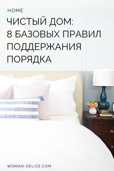 Идеально чистый дом: 8 правил от портала i heart organizing – Woman & Delice Small Space Interior Design, Interior Design Kitchen, I Heart Organizing, Flylady, Home Management, Declutter Your Home, Clean House, Housekeeping, Small Spaces