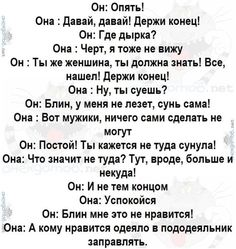 Очень смешной анекдот про... Russian Jokes, Adult Humor, Man Humor, Good Mood, Funny Comics, Wisdom Quotes, Funny Jokes, Laughter, Comedy