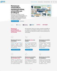Βελτιστοποίηση ταχύτητας για την ιστοσελίδα webmaker.gr. Πετύχαμε πραγματικά εξαιρετικές μετρήσεις σύμφωνα πάντα με τα πιο έγκυρα site μέτρησης της ταχύτητας φόρτωσης μιας ιστοσελίδας. Η σελίδα ανοίγει σε λιγότερο απο 1 δευτ. Studio, Studios