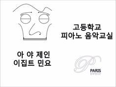 [고등학교 음악 교과서] Ah ya Zein, 이집트 민요 - [High school textbook] 아 야 제인