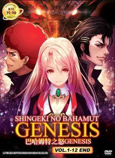 DVD ANIME Shingeki no Bahamut Genesis Vol.1-12End Rage of Bahamut Genesis