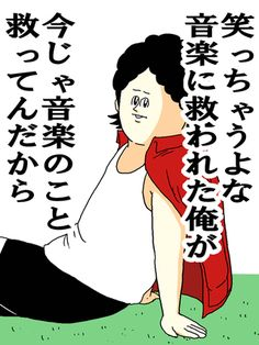 笑っちゃうよな音楽に救われた俺が今じゃ音楽のこと救ってんだから Comedy, Funny Pictures, Entertainment, Japanese, Cartoon, Manga, Memes, Fictional Characters, Fanny Pics