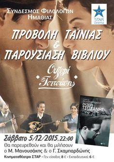 Ουζερί Τσιτσάνης - Προβολή Ταινίας & Παρουσίαση Βιβλίου 05-12-2015 | Verialife