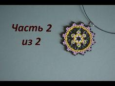 Кулон из бисера. Часть 1 из 2. Бисероплетение. Мастер класс - YouTube Seed Bead Earrings, Crochet Earrings, Seed Beads, Seed Bead Patterns, Beading Patterns, Beaded Jewelry, Beaded Bracelets, Beading Tutorials, Bead Art