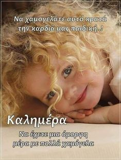 Greek Quotes, Good Morning, Face, Beautiful, Emoji, Good Afternoon, Buen Dia, Pictures, Bonjour