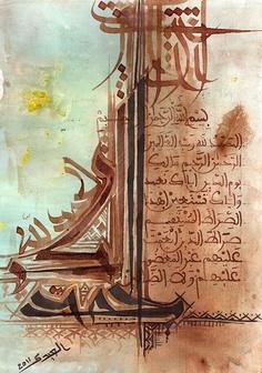 مداد تقليدي مع حبر صيني by laidi.tayeb, via Flickr