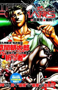 Terra Formars 203 - Read Terra Formars ch.203 Online For Free - Stream 5 Edition 1 Page All - MangaPark