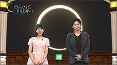 コズミック フロント | NHK宇宙チャンネル