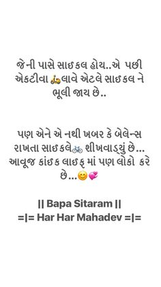 Morning Thoughts, Good Thoughts, Jay Mataji, Best Quotes, Love Quotes, Sita Ram, Gujarati Quotes, Friends Forever, Reading