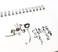 소꿉동무(sokkupdongmu) #Korean #calligraphy #hangeul #kuretake #brushpen #korea