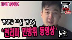 김정남 아들 김한솔 '천리마 민방위 영상' 논란