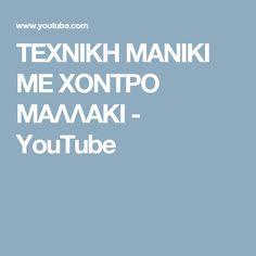ΤΕΧΝΙΚΗ ΜΑΝΙΚΙ ΜΕ ΧΟΝΤΡΟ ΜΑΛΛΑΚΙ - YouTube