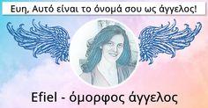 Ποιο είναι το όνομά σου ως άγγελος;