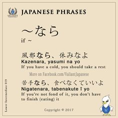 Valiant Japanese Language School < IG/FB - @ValiantJapanese > Japanese Phrases | Lower Intermediate 019