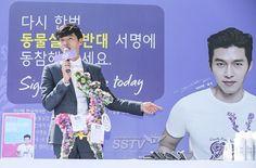 [SS포토] 현빈 팬사
