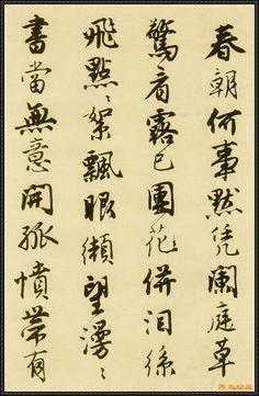 Tang Yin (唐寅). 明唐寅落花詩冊. (15)