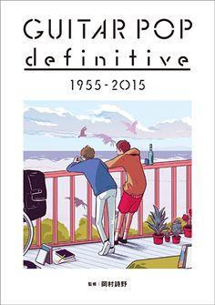 『GUITAR POP definitive 1955-2015』表紙