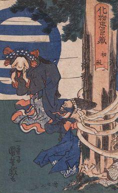 <化物忠臣蔵 四段目 : BAKEMONO CHUSHINGURA> THE MONSTER'S CHUSHINGURA KUNIYOSHI UTAGAWA 1798-1861 Last of Edo Period