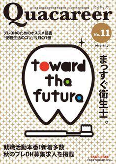 handsさんの提案 - 歯科衛生士学生向け求人雑誌の表紙デザイン | クラウドソーシング「ランサーズ」