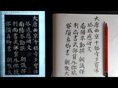 臨 顏真卿《大唐西京千福寺多寶塔感應碑文》 毛筆式 鉛筆書法