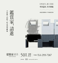 Real Estate Advertising, Real Estate Ads, Real Estate Marketing, Property Ad, Japan Design, Graphic Design Posters, Typography, Floor Plans, Layout