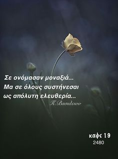 Greek Beauty, Greek Quotes, Sayings, Movie Posters, Lyrics, Film Poster, Word Of Wisdom, Film Posters, Quotes