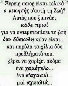 Movie Quotes, Sad Quotes, Life Quotes, Inspirational Quotes, Big Words, Greek Quotes, Love You More Than, Life Motivation, True Words