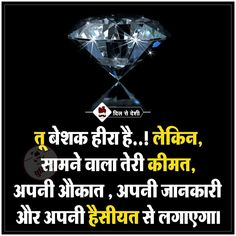 New Quotes Life Hindi Truths Ideas Life Quotes Pictures, Hindi Quotes On Life, New Quotes, Motivational Picture Quotes, Photo Quotes, Inspirational Quotes, Deep Words, True Words, Knowledge Quotes