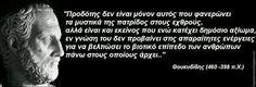 Θουκυδίδης:προδότες του εθνους Greek Words, Greek Quotes, I Win, Good To Know, Wise Words, Philosophy, Me Quotes, Hilarious, Politics