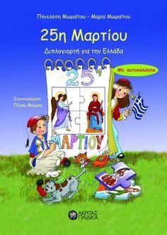 Πώς μιλάμε στα παιδιά για την 25η Μαρτίου. Το διαδίκτυο μπορεί να είναι ένας πολύ χρήσιμος οδηγός για γονείς, καθώς το διαθέσιμο υλικό είναι τεράστιο. Greek Language, Greek History, Learning Process, Kindergarten, Projects To Try, Education, Books, Kids, Fictional Characters