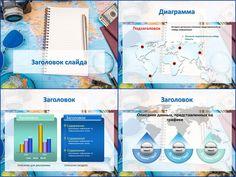 Бесплатный шаблон для презентаций на тему путешествий. На слайдах презентации в качестве фона присутствуют изображения карты мира, фотоаппарата, солнцезащитных очков, денежных купюр. Комплекс всех