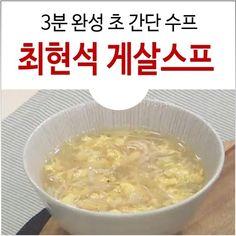 초간단 치킨스톡 요리 최현석 게살스프(게살수프) 레시피 : 네이버 블로그 Korean Food, Soups And Stews, Cheeseburger Chowder, Oatmeal, Cooking Recipes, Asian, Breakfast, Chef Recipes, Food Food