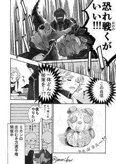 Day Off, Manga, Cards, Manga Anime, Manga Comics, Maps, Playing Cards, Manga Art