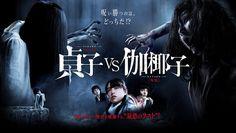 Cah Menggora: Review And Synopsis Movie Sadako vs Kayako (2016)