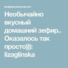 Необычайно вкусный домашний зефир.. Оказалось так просто))): lizaglinska