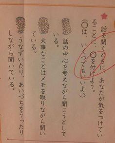 センス溢れる解答ばかり!テストで書かれたおもしろ珍解答1 ○はいくつでもいいよ!
