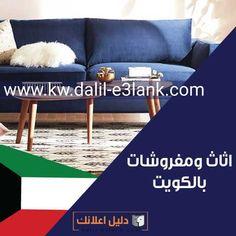 اثاث منزلي بالكويت , أثاث منزلي ركنات Love Seat, Couch, Furniture, Home Decor, Settee, Decoration Home, Sofa, Room Decor, Home Furnishings