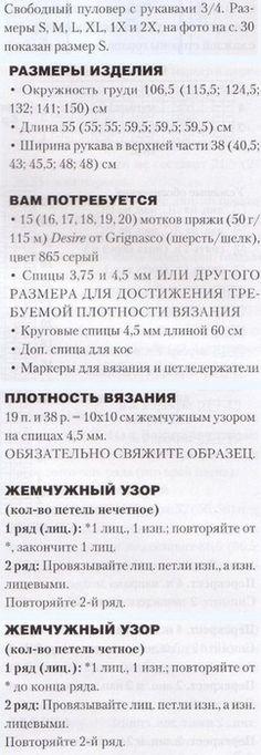 5591840_Sviter33 (242x700, 78Kb)