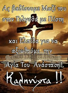 Greek Quotes, Christian Faith, Good Night, Easter, God, Feelings, Wings, Nighty Night, Dios