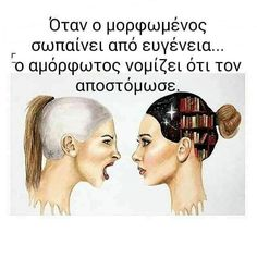 Greek Quotes, Wise Quotes, Inspirational Quotes, Life Journey Quotes, Philosophical Quotes, Proverbs Quotes, Greek Words, Amazing Quotes, Beautiful Words