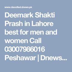 Deemark Shakti Prash in  Lahore best for men and women Call 03007986016 Peshawar | Dnews Free Classifieds Ads in Pakistan, UAE, Dubai, Saudi Arabia, India