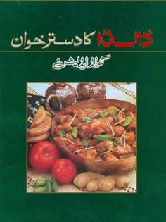 Chef zakir qureshi recipes free pdf book download in urdu urdu recipes book cooking book forumfinder