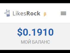 LikesRock  Как рабоать и рекламировать в рекламном сервисе LikesRock Реф...