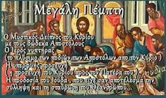 Orthodox Easter, Comic Books, Quotes, Quotations, Drawing Cartoons, Qoutes, Comic Book, Comics, Quote